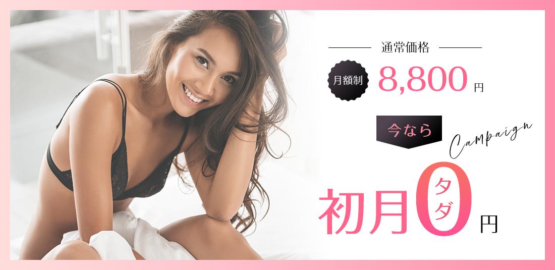 通常価格月額制¥9,500が今なら小顔がついて初月無料